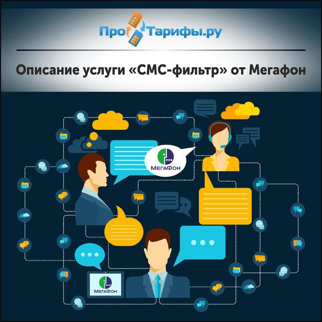 Услуга «СМС-фильтр» от Мегафон