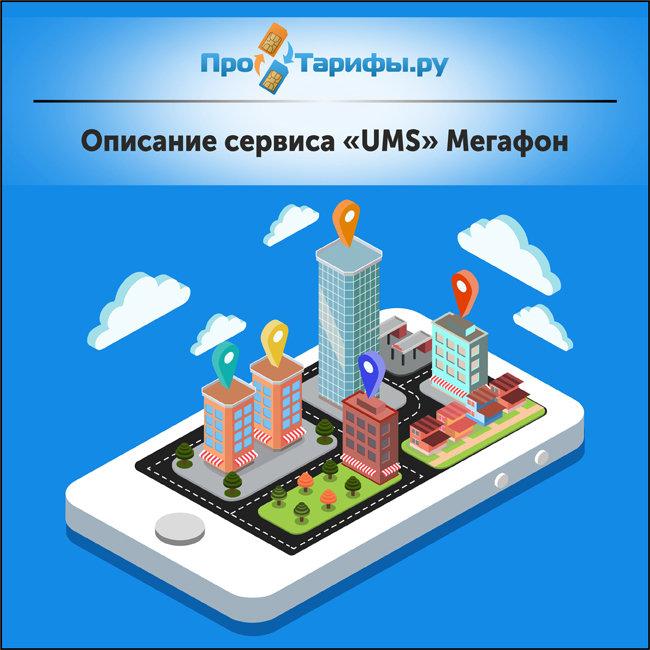 Услуга «UMS» от Мегафон