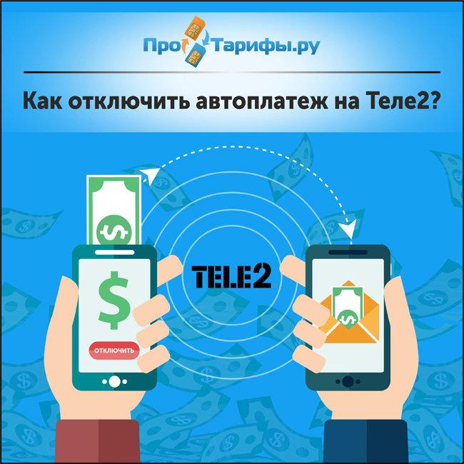отключить услугу автоплатеж на Теле2