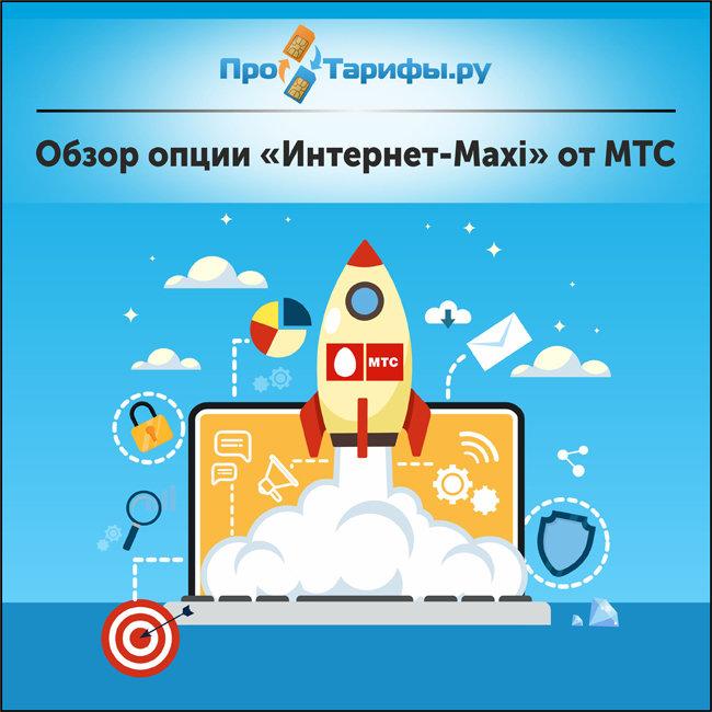 Обзор опции «Интернет-Maxi» от МТС