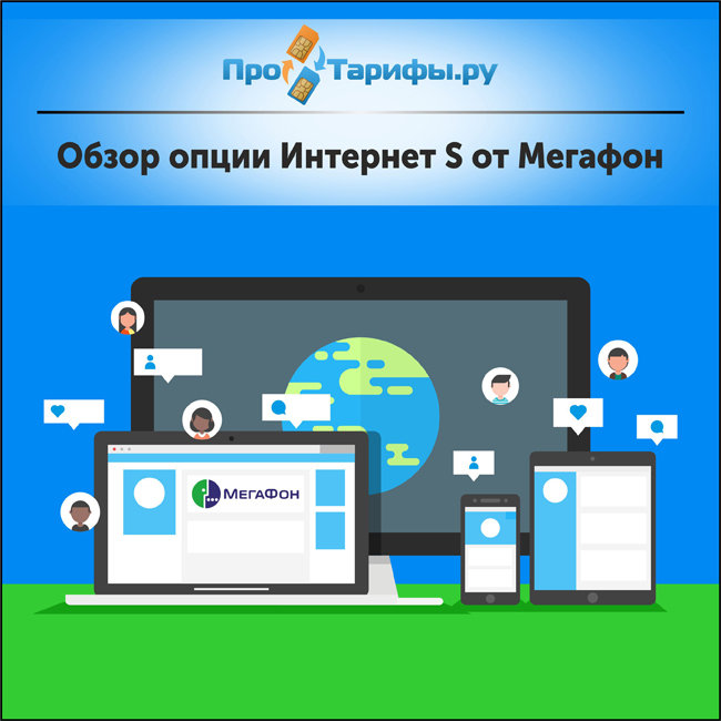 Обзор опции Интернет S от Мегафон