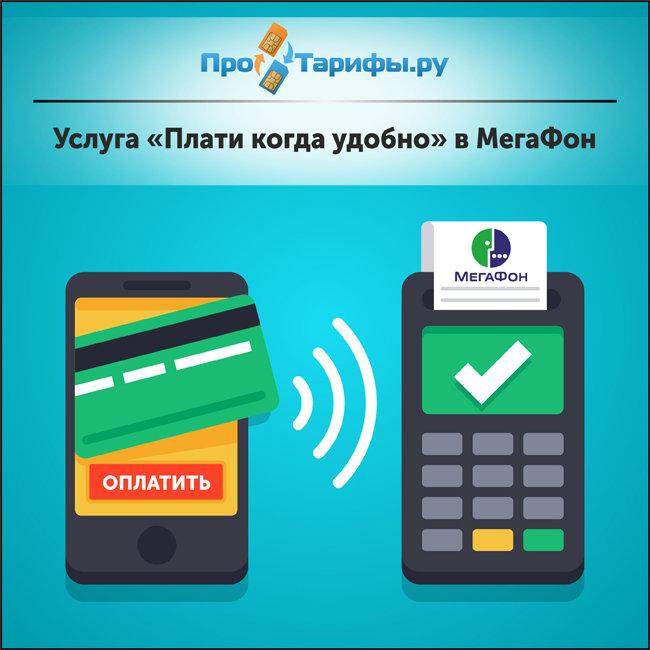 Обзор услуги «Плати когда удобно» от МегаФон