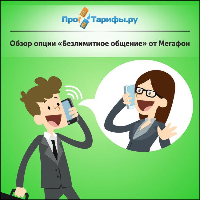 мегафон услуга безлимитные знакомства