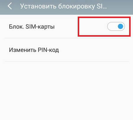 Отключить запрос на пароль