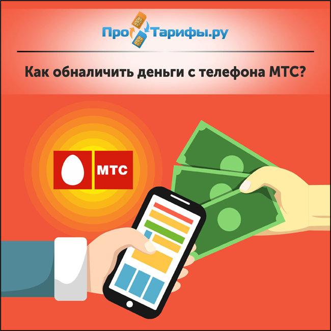 как снять деньги с телефона мтс