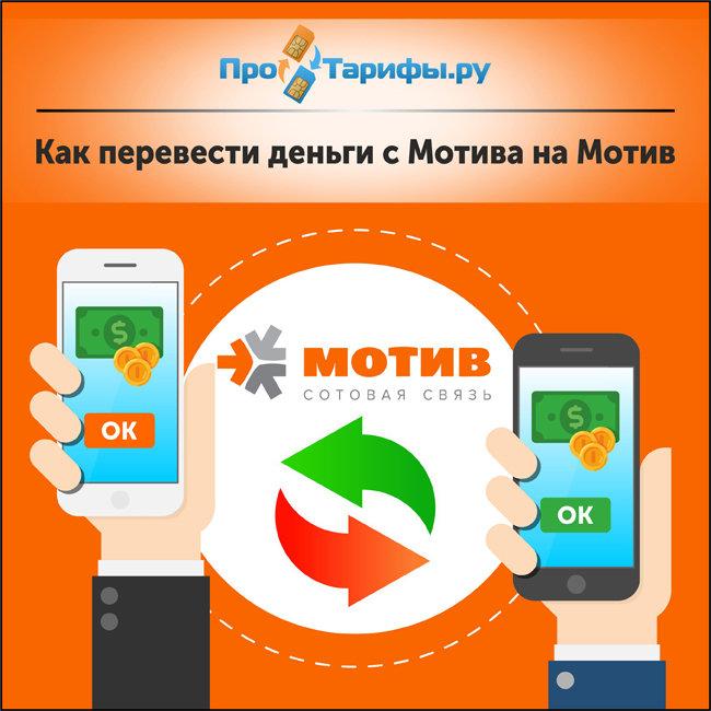Как переводить деньги с Мотива на Мотив