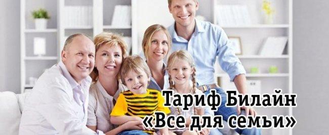 Как подключить тарифный план «Все для семьи»?