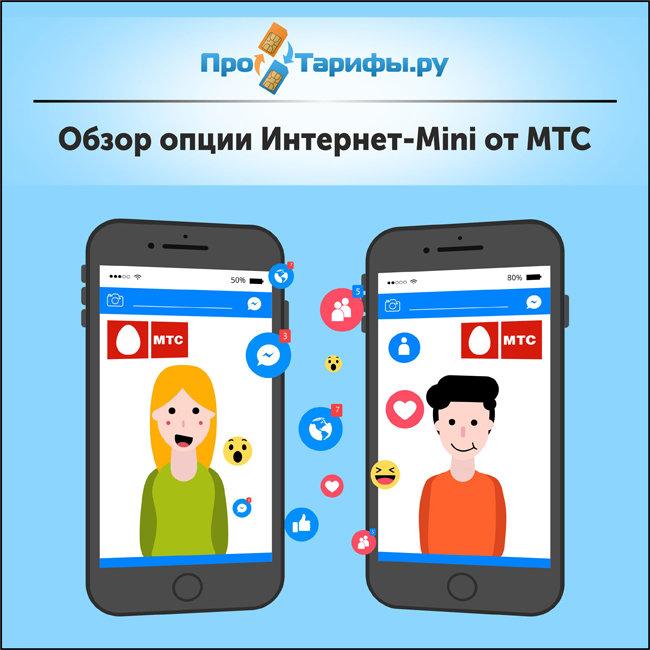 Обзор опции Интернет-Mini от МТС