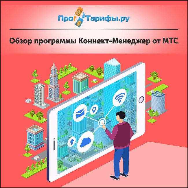 Обзор программы Коннект-Менеджер от МТС