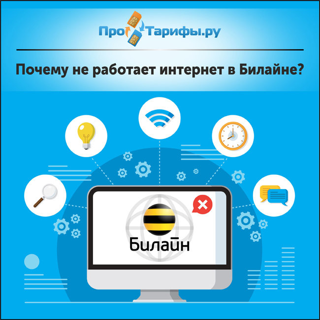 билайн плохо грузит интернет что делать