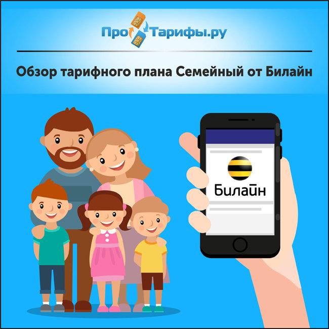 Тариф «Семейный» Билайн
