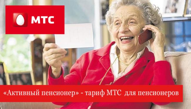 "Тариф с абонплатой ""Активный пенсионер"" МТС"