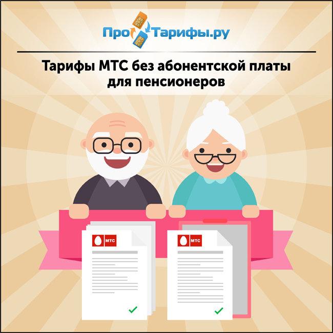 Тарифы МТС без абонентской платы для пенсионеров