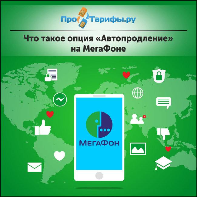 Услуга «Автопродление» МегаФон