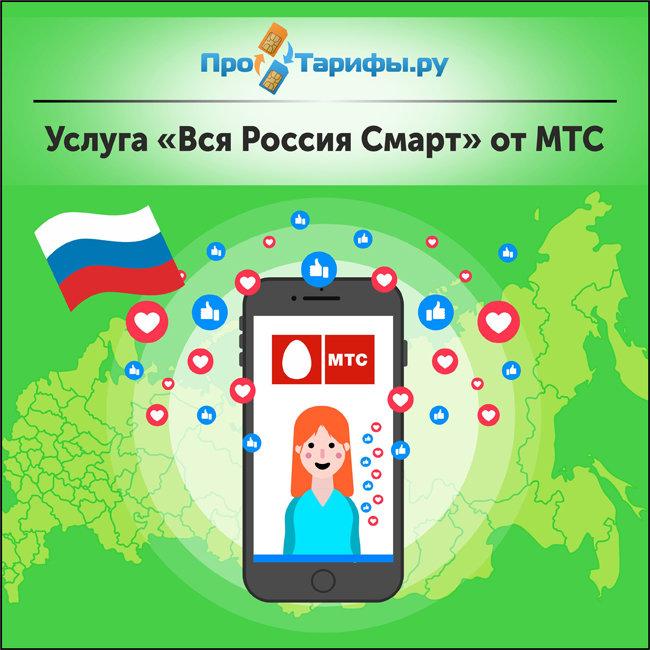 услуга «Вся Россия Смарт» от МТС