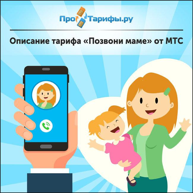 Тариф Позвони Маме от МТС