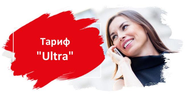 «Ultra»