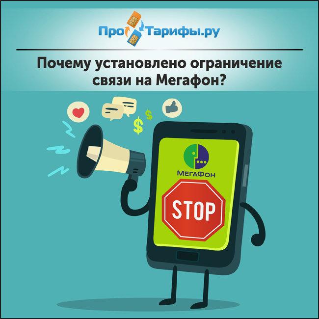Что значит установлено ограничение связи Мегафон