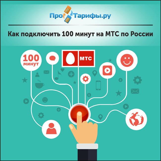Как подключить 100 бесплатных минут на МТС