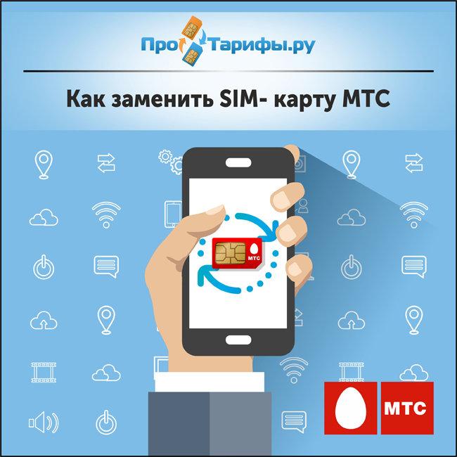 Как правильно заменить SIM- карту МТС
