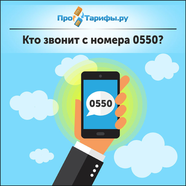 Кто звонит с номера 0550