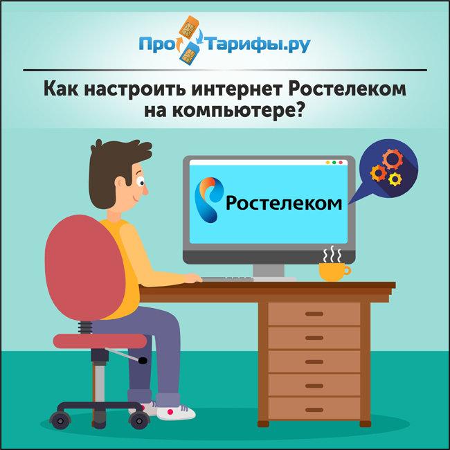 Настройка интернета Ростелеком на компьютере