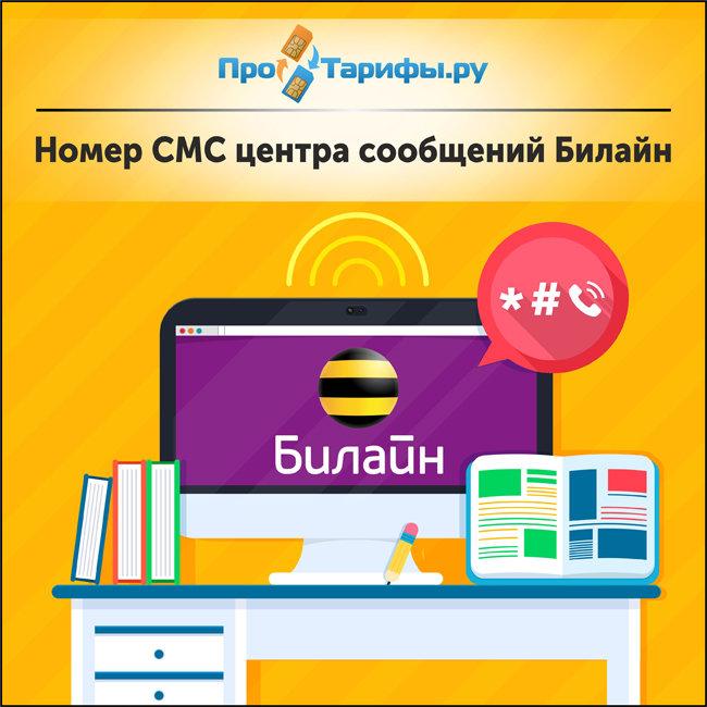 Номер СМС центра сообщений Билайн