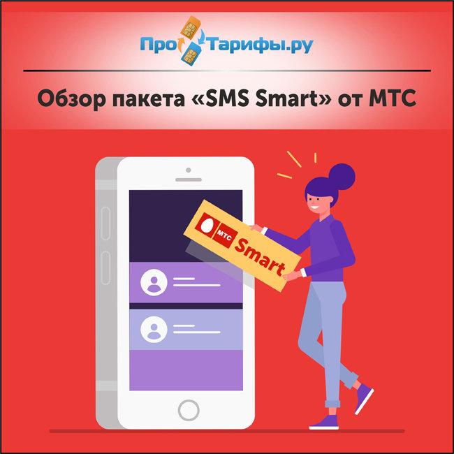 Обзор пакета «SMS Smart» от МТС