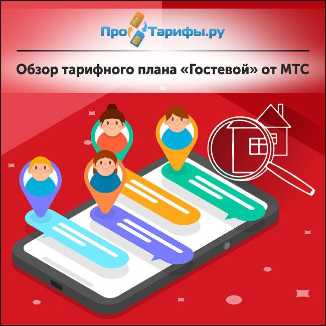 Обзор тарифного плана «Гостевой» от МТС