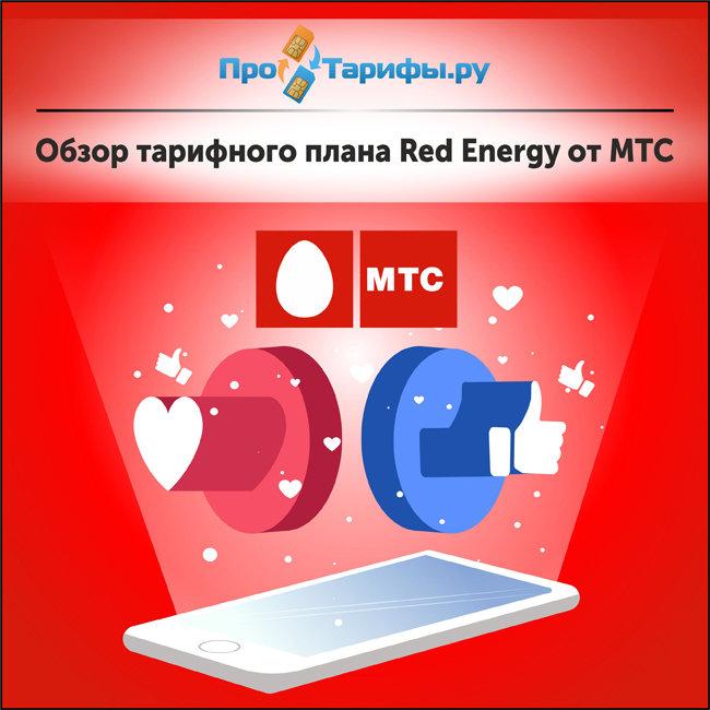 Обзор тарифного плана Red Energy от МТС