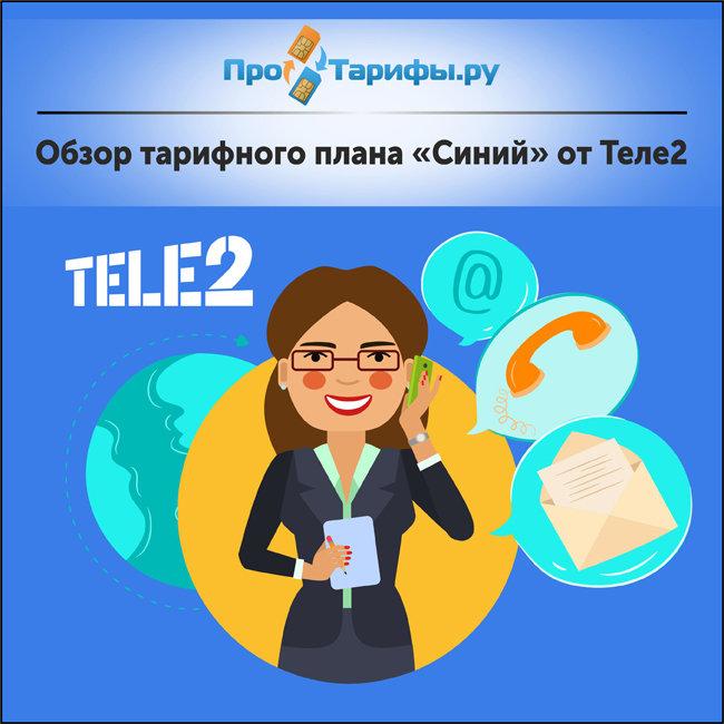 Обзор тарифного плана «Синий» от Теле2