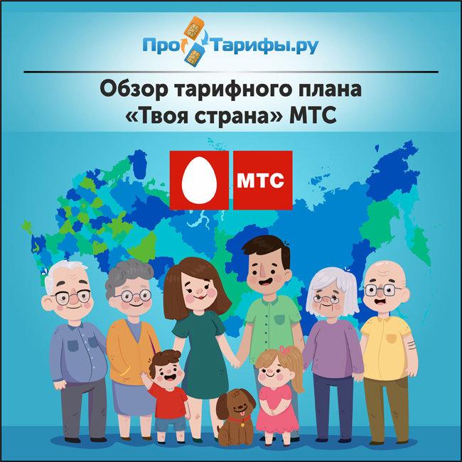 Обзор тарифного плана «Твоя страна» МТС
