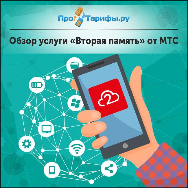 Обзор услуги «Вторая память» от МТС