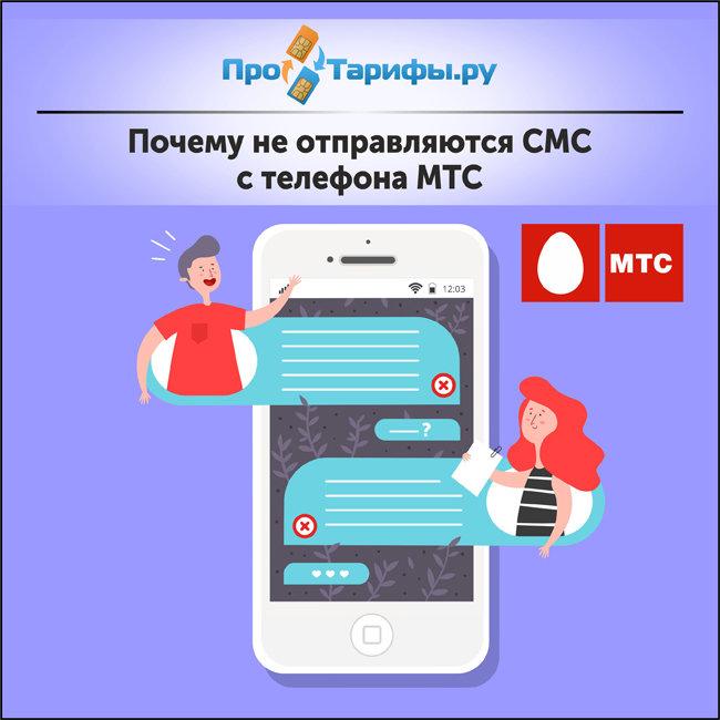 Почему не отправляются СМС с телефона МТС
