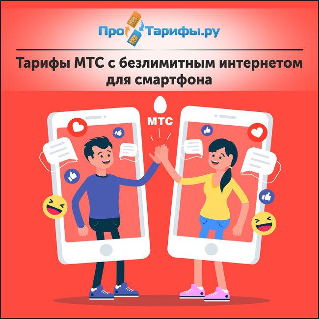 Тарифы МТС с безлимитным интернетом для смартфона