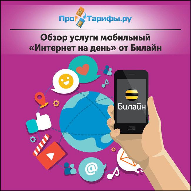 мобильный «Интернет на день» от Билайн