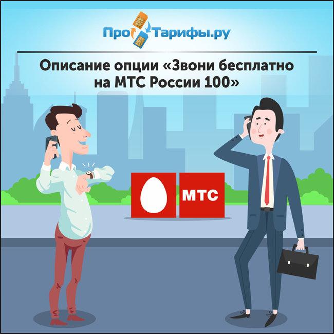 опция Звони бесплатно на МТС России 100