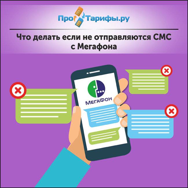 почему не отправляются СМС с телефона в Мегафон