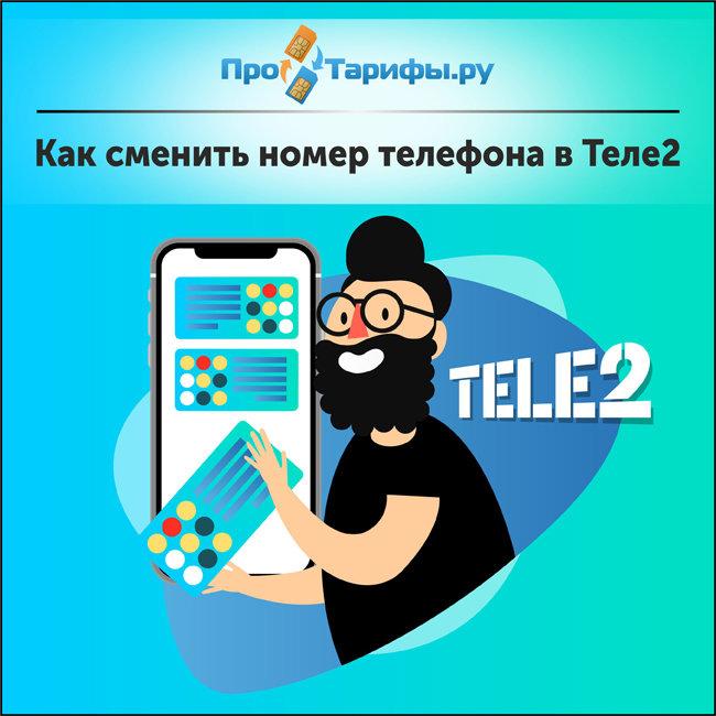 поменять номер телефона в Теле2