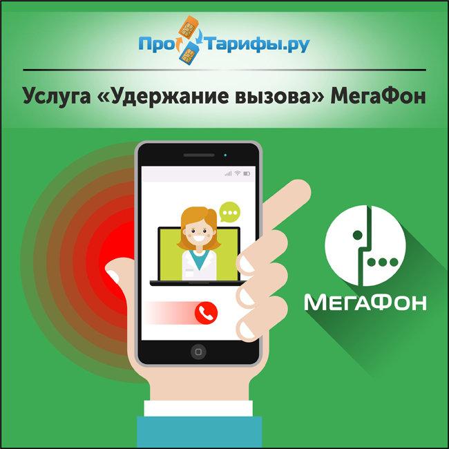 Обзор услуги «Удержание вызова» в МегаФон