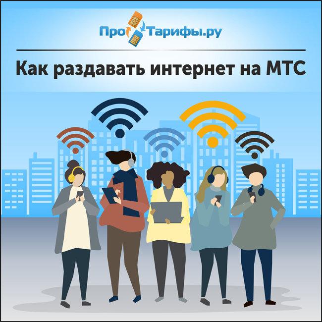 Как раздавать интернет на МТС