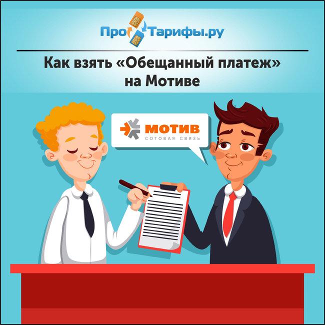 Как взять Обещанный платеж на Мотиве
