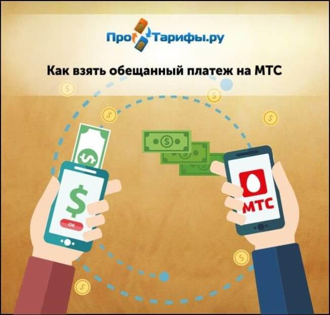 Как взять обещанный платеж на МТС