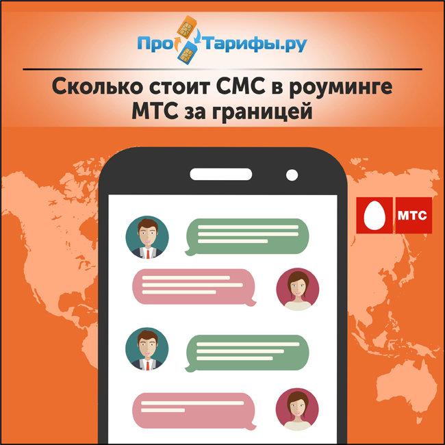 Сколько стоит СМС в роуминге МТС