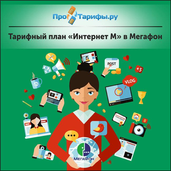 Тарифный план «Интернет M» в Мегафон