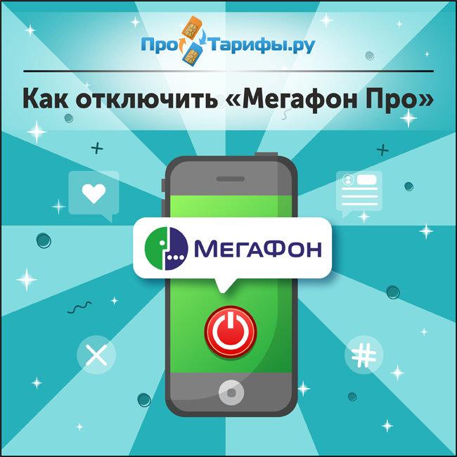 отключить информационные сообщения Мегафон