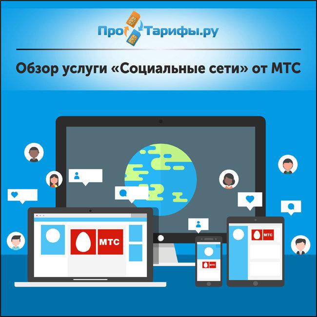 услуга Социальные сети от МТС