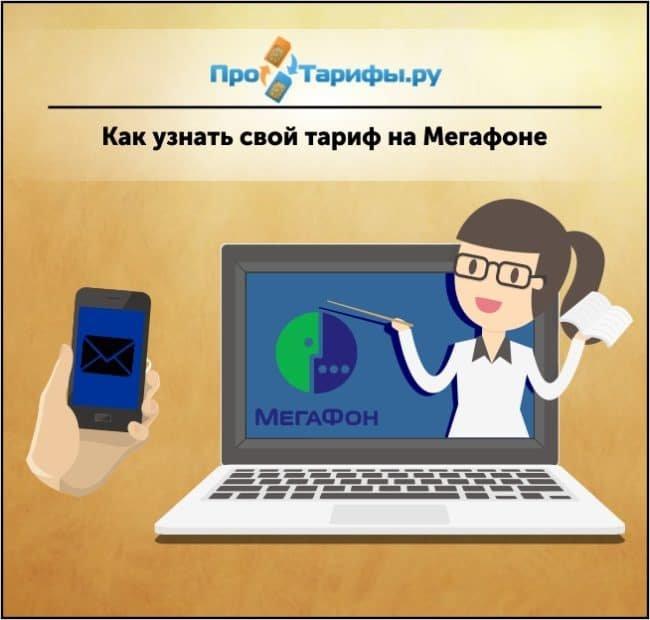 Как проверить тариф на Мегафоне?