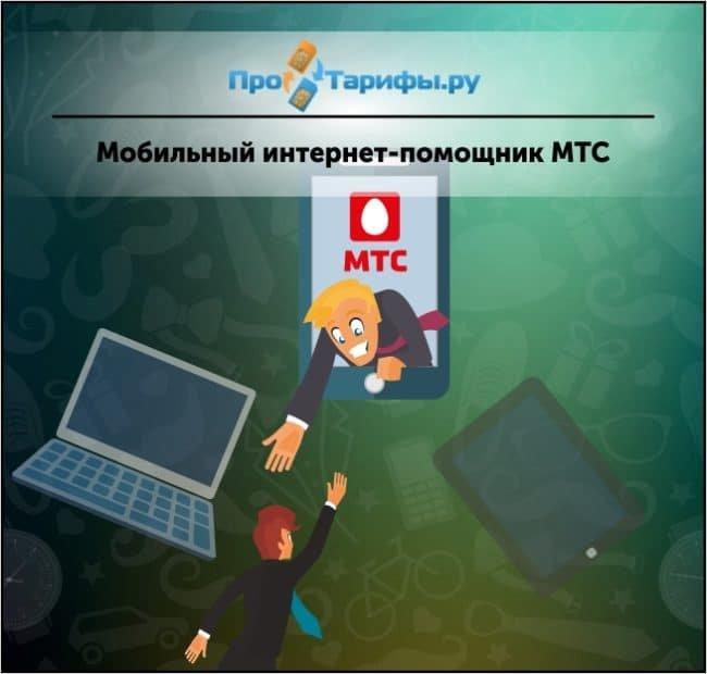 Мобильный интернет помощник МТС