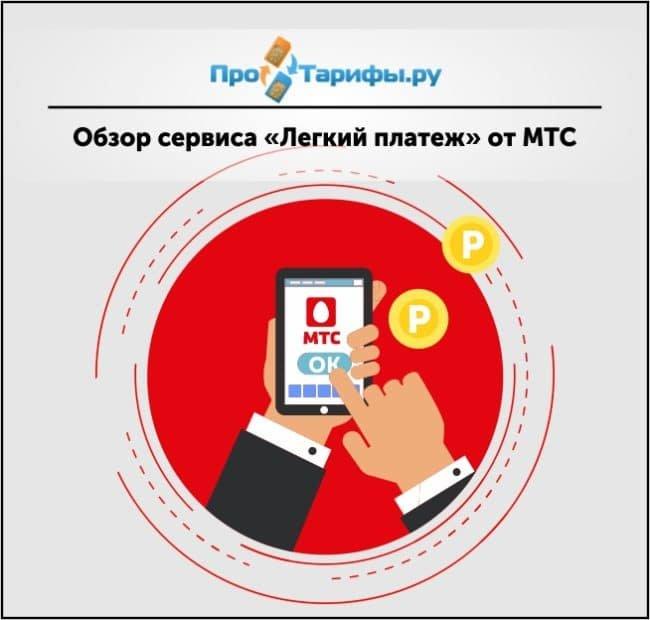 Обзор услуги «Легкий платеж» от МТС
